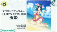 Tokonatsu Luck Poster 4