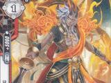 Fierce God, Rasetsu