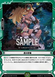 SD01-014 (Sample)