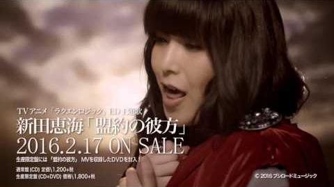 新田恵海 4thシングル「盟約の彼方」