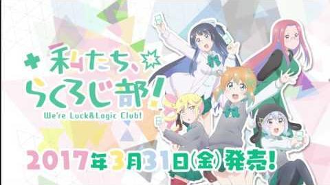 TCG 『ラクエンロジック』らくろじ部ブースター01「私たち、らくろじ部!」TVCM