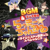 Digest wo Shuuroku Shita Special3