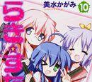 Lucky Star volume 10