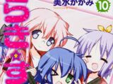 Lucky Star volume 10