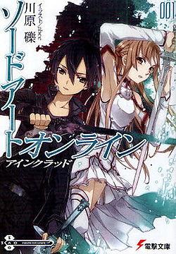 250px-Sword Art Online light novel volume 1 cover