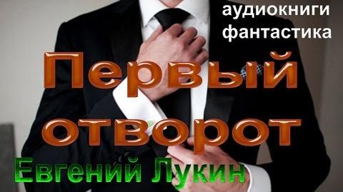 АУДИОКНИГИ ФАНТАСТИКА. Евгений Лукин- Первый отворот