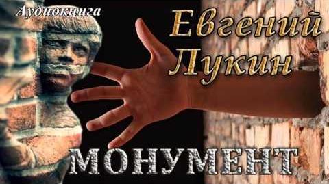 Евгений Лукин - МОНУМЕНТ