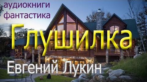 АУДИОКНИГИ ФАНТАСТИКА. Евгений Лукин - Глушилка