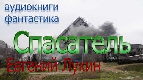 АУДИОКНИГИ ФАНТАСТИКА. Евгений Лукин - Спасатель