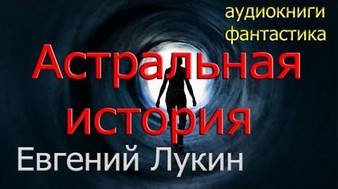 АУДИОКНИГИ ФАНТАСТИКА. Евгений Лукин - Астральная история