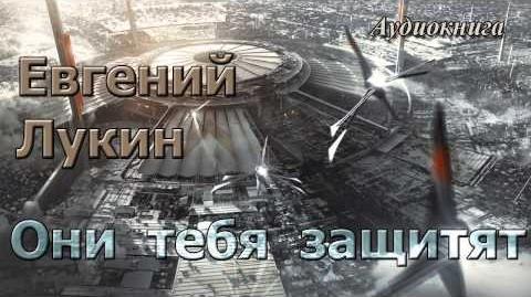 Евгений Лукин - ОНИ ТЕБЯ ЗАЩИТЯТ
