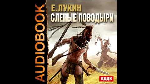Евгений Лукин. Слепые поводыри