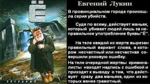 Евгений Лукин «Ё»