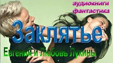 АУДИОКНИГИ ФАНТАСТИКА. Евгений и Любовь Лукины - Заклятие