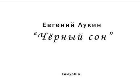 Евгений Лукин - Чёрный сон