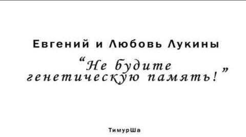 Евгений Лукин - Не будите генетическую память!