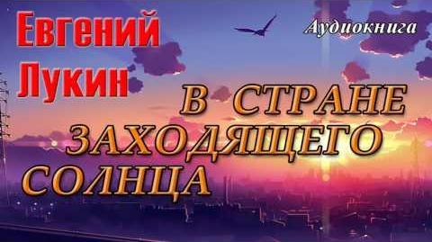 Евгений Лукин-В СТРАНЕ ЗАХОДЯЩЕГО СОЛНЦА