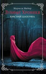 Scarlet Cover Russia