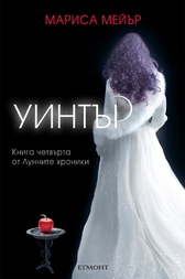 Winter Cover Bulgaria