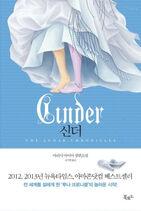 Cinder cover-korean