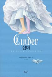 Cinder Cover Korea