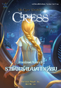 Cress Cover Thailand