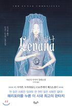 Fairest cover-Korean (1)