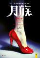 Cinder Cover China.jpg