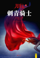 Scarlet Cover China