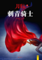 Scarlet Cover China.png