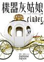 Cinder Cover Taiwan