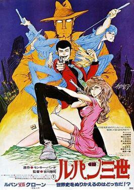Lupin Mamo poster