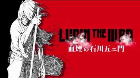 「LUPIN THE ⅢRD 血煙の石川五ェ門」 特報