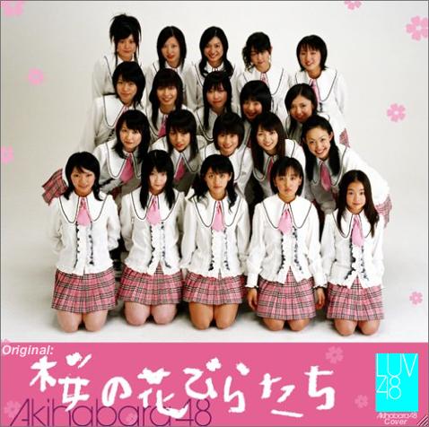 File:Sakura no Hanabiratachi.png