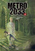 Японское Метро 2033-1