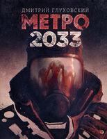 Метро 2033 (обложка)