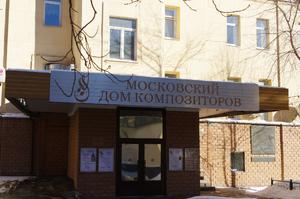 Дом композиторов