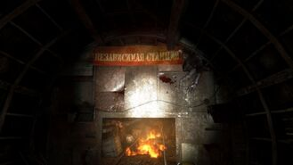 Павелецкая - независимая станция