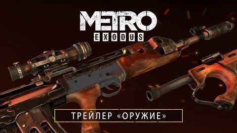 Metro Exodus - Трейлер «Оружие» RU
