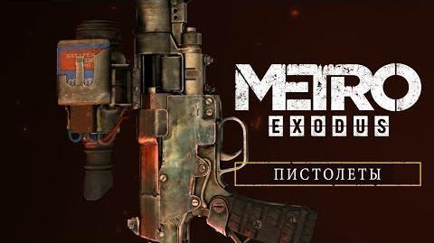 Metro Exodus - Пистолеты RU