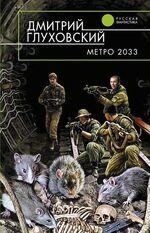 Metro 2033 Eksmo