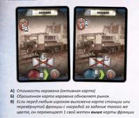 Карточки Караванов1