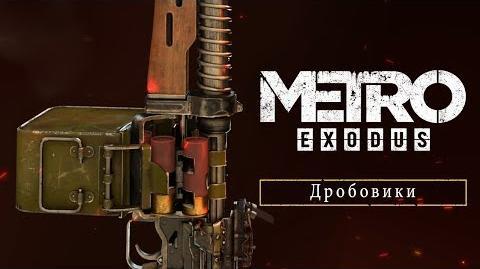 Metro Exodus - Дробовики RU