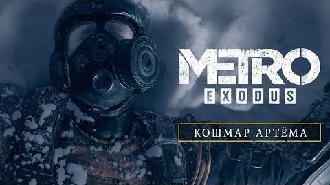 Metro Exodus - Artyom's Nightmare RU