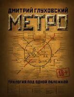 ТрилогияМетро2