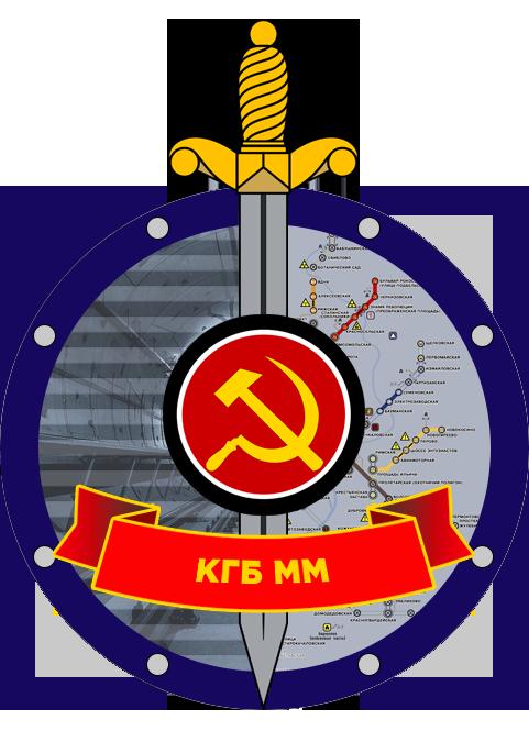 https://vignette.wikia.nocookie.net/m__/images/e/e6/KGB.png/revision/latest?cb=20171201133831&path-prefix=metro%2Fru