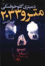 Book 257