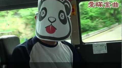 """愛瞞金曲 推巴士的季節 (""""風的季節""""徐小鳳)"""