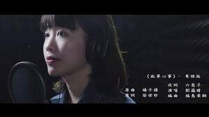 《孤單心事》- 粵語版 covered by 劉蘊晴Rachel