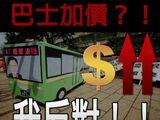 澳門巴士加價,我反對!